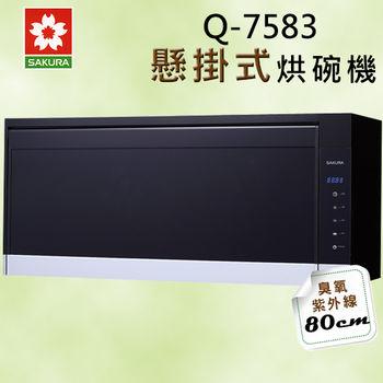櫻花 Q-7583L臭氧+紫外線雙效懸掛式80cm烘碗機