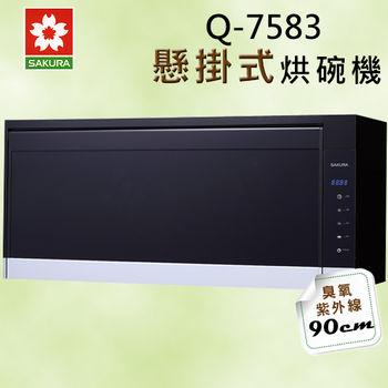 櫻花 Q-7583XL臭氧+紫外線雙效懸掛式90cm烘碗機