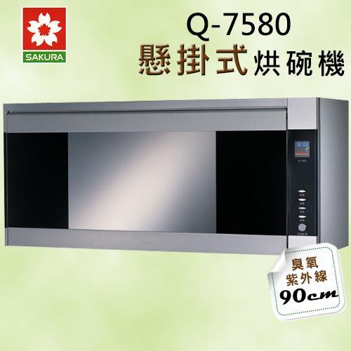 櫻花 Q-7580SXL臭氧+紫外線雙效懸掛式90cm烘碗機