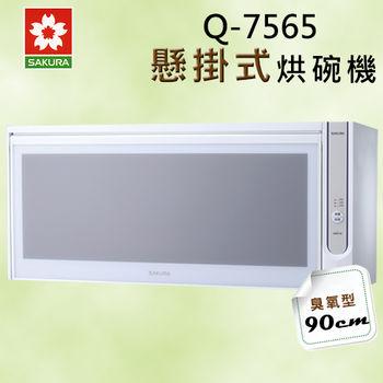 櫻花 Q-7565WXL臭氧型三段烘乾懸掛式90cm烘碗機