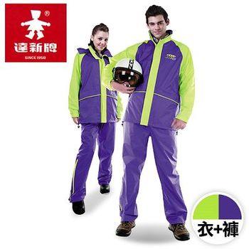 【達新牌】迎光型兩件式休閒風雨衣套裝-螢光黃/藍