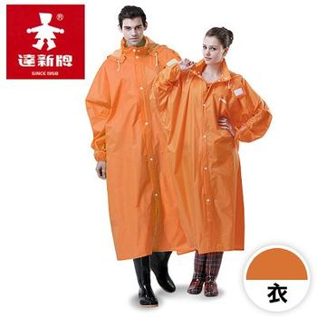 【達新牌】達新馳素色前開式雨衣-鮮橘(A1129-D13O)