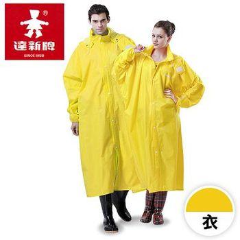 【達新牌】達新馳素色前開式雨衣-亮黃(A1129-D13Y)