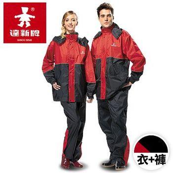 【達新牌】新采型二件式雨衣套裝-黑/紅(A1129-D05)