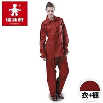 【達新牌】挺麗二件式雨衣套裝-暗紅女款(A1129-D11R)