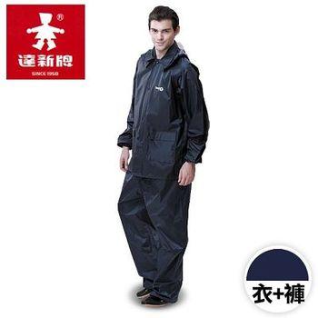 【達新牌】挺麗二件式雨衣套裝-深藍男款(A1129-D11B)