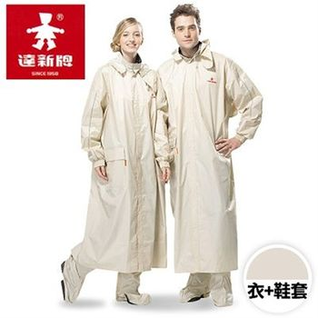 【達新牌】達新仕前開式雨衣(附鞋套)(A1129-D08)