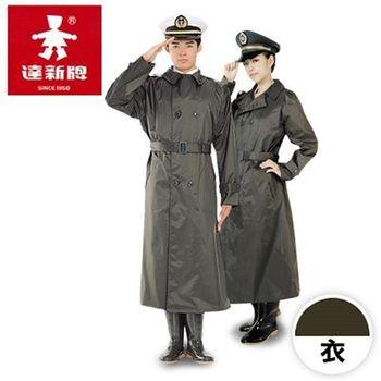 【達新牌】陸官型前開式風雨衣-墨綠(A1129-D09)