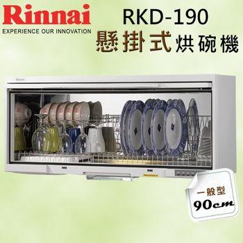 林內 RKD-190 一般型觸控式按鍵懸掛式90cm烘碗機