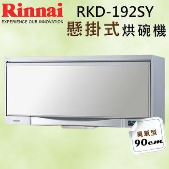 林內 RKD-192SY 臭氧型微電腦觸控開關懸掛式90cm烘碗機