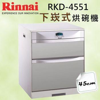 林內 RKD-4551 臭氧型日本溫控液晶顯示下崁式40cm烘碗機