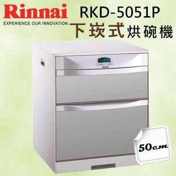 林內 RKD-5051 臭氧型日本溫控液晶顯示下崁式50cm烘碗機