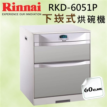 林內 RKD-6051 臭氧型日本溫控液晶顯示下崁式60cm烘碗機