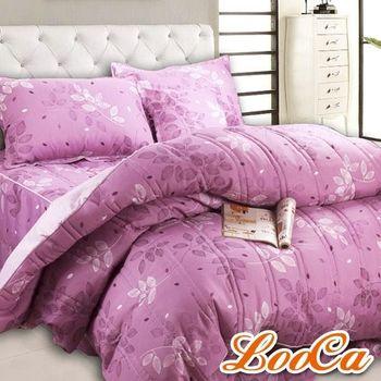 【LooCa】典雅彩葉 紫雙人六件式鋪棉床罩組
