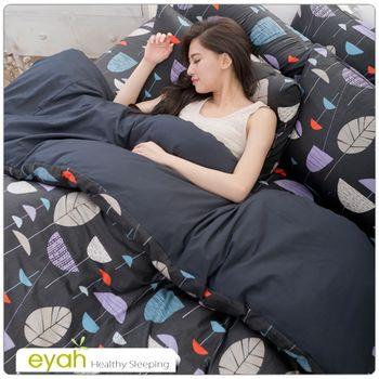 【eyah】神秘黑麥田100%純棉雙人三件式枕套+床包組