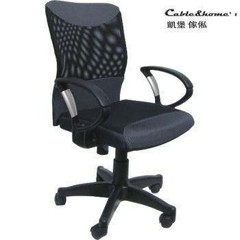 【凱堡】凱斯鋼網背辦公椅/銀段扶手電腦椅(三色)