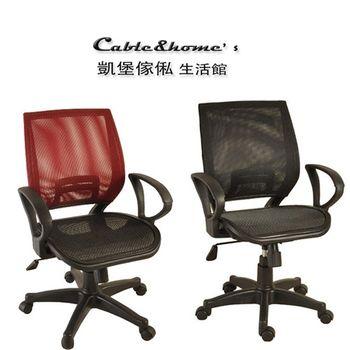 【凱堡】鋼鐵人透氣網電腦椅/辦公椅(二色)