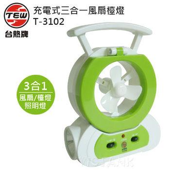 【台熱牌】充電式三合一風扇檯燈T-3102