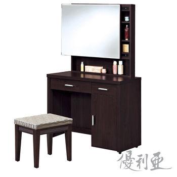 【優利亞-金莎簡約】3尺推鏡化妝台+椅(2色)