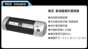 東元護貝機XYFLM970