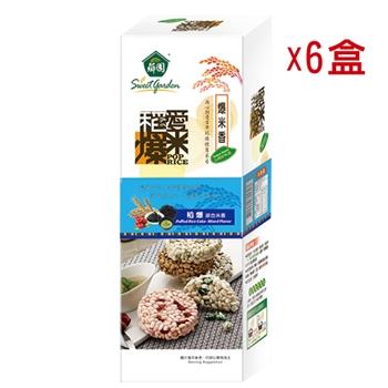 【愛米稻爆】爆米香-8入稻爆綜合米香x6盒