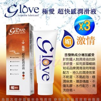 Glove極愛-超快感 激情潤滑液100ML-3盒