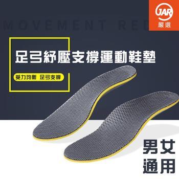 【傑安瑞嚴選】感恩回饋檔 人體工學,足弓舒壓支撐透氣運動鞋墊2雙組