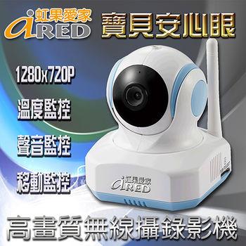 虹果愛家 寶貝安心眼IPCAM 高畫質無線監控網路攝影機