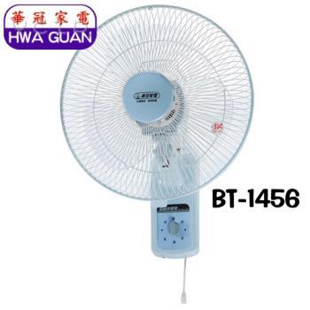【華冠】14吋壁掛扇BT-1456