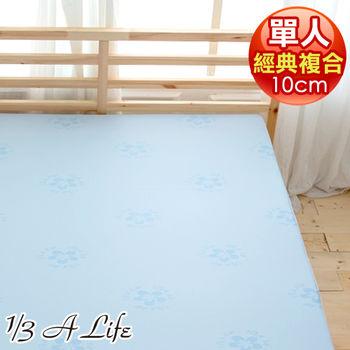 【1/3 A Life】經典複合10cm竹炭記憶床墊-單人3尺