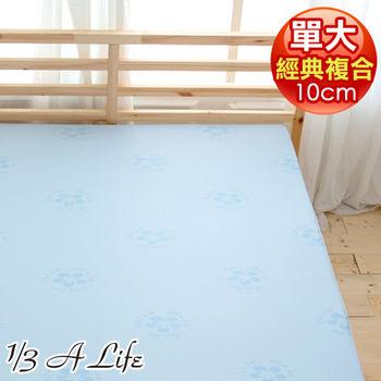 【1/3 A Life】經典複合10cm竹炭記憶床墊-單大3.5尺
