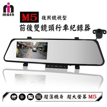 【MOIN】M5超薄Full HD1080P雙鏡頭後照鏡式紀錄器