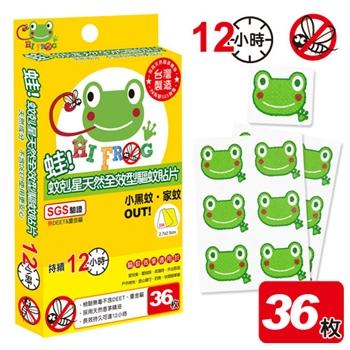 【HiFrog】蛙!蚊剋星 台製天然全效型驅蚊防蚊貼36枚