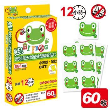【HiFrog】蛙!蚊剋星 台製天然全效型驅蚊防蚊貼60枚