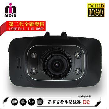 【Moin】D2 Full HD1080P金屬質感造型行車紀錄器