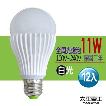 【太星電工】嘉年華11W全周光LED燈泡/白光(12入)