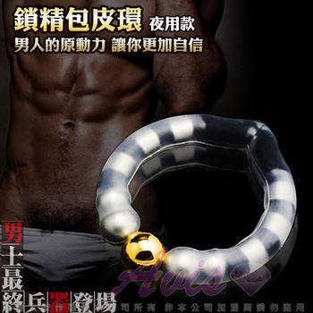 猛男兵器 高潮入珠款 雙功能 鎖精+包莖矯正環 透明/夜用