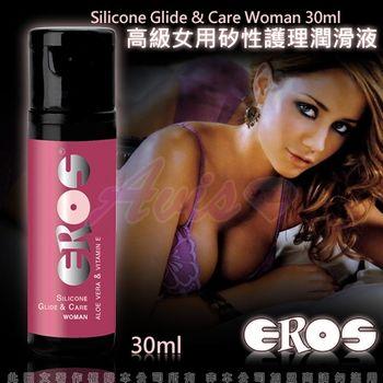 【德國Eros】高級女用矽性護理潤滑液30ml