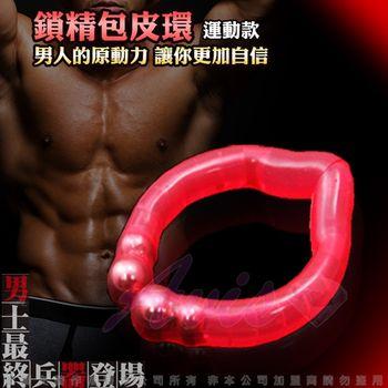 猛男兵器 猛男必備 雙功能 鎖精+包莖矯正環 紅(運動款)