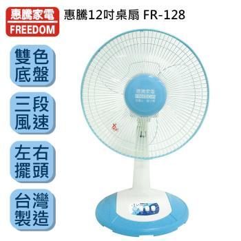 【惠騰】12吋桌扇FR-128