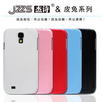 【JZZS】Samsung galaxy S4 保護殼 I9500