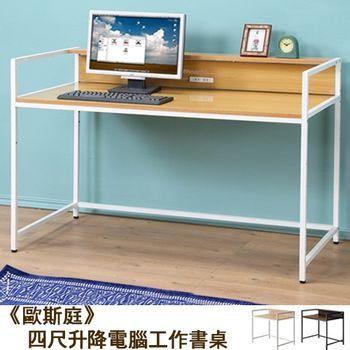 【C &B】歐斯庭四尺升降電腦工作書桌