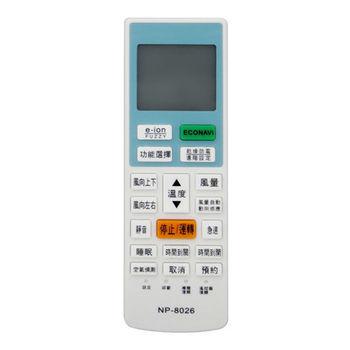 【北極熊】國際牌專用液晶冷氣遙控器 NP-8026