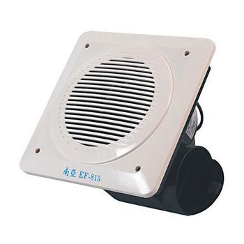 【南亞】21cm*21cm側排浴室通風扇 EF-815