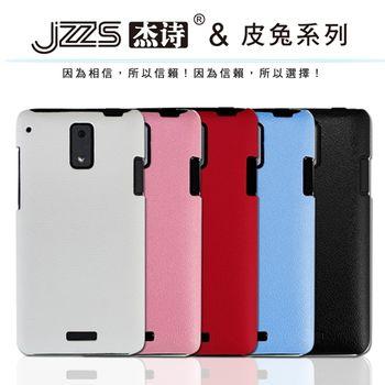 【JZZS】HTC J 時尚菱格紋保護殼(HTC J)