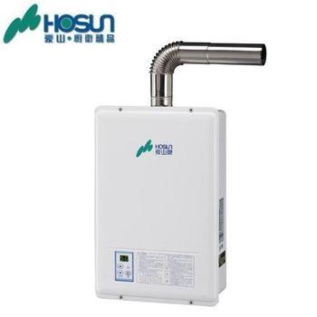 【豪山】H-1385屋內強制排氣大廈型熱水器13L