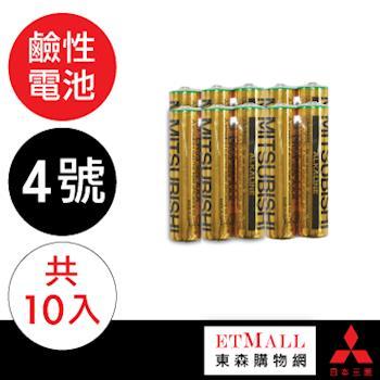 MITSUBISHI 三菱電池(鹼性/4號/10入)