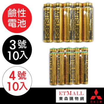 MITSUBISHI 三菱電池(鹼性/4號/10入+3號/10入)