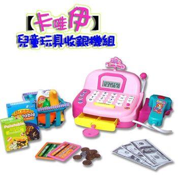 【卡哇伊】兒童玩具收銀機組