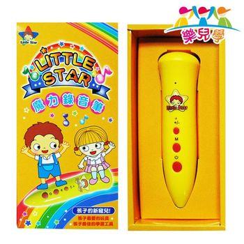 【樂兒學】Little Star魔力錄音筆